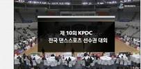 제10회 KPDC …